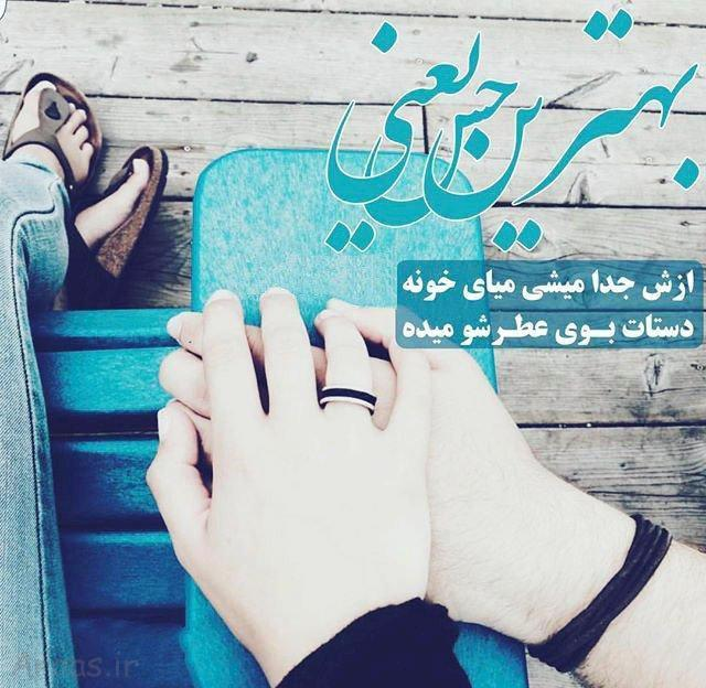 متن بیو تلگرام عاشقانه