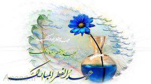 عکس پروفایل عید