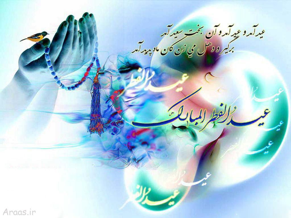 وزوان آنلاین:همواره در پناه حق «عید فطر مبارک»