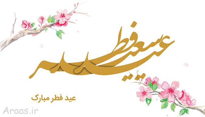 تبریک عید فطر