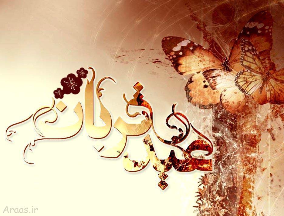 تصاویر عید قربان