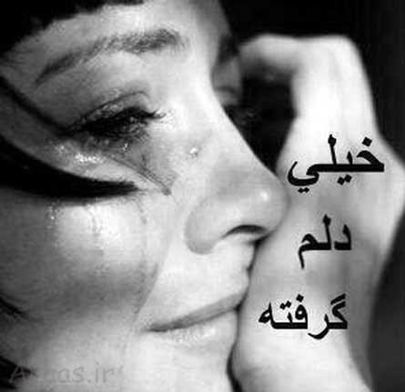عکس غمگین
