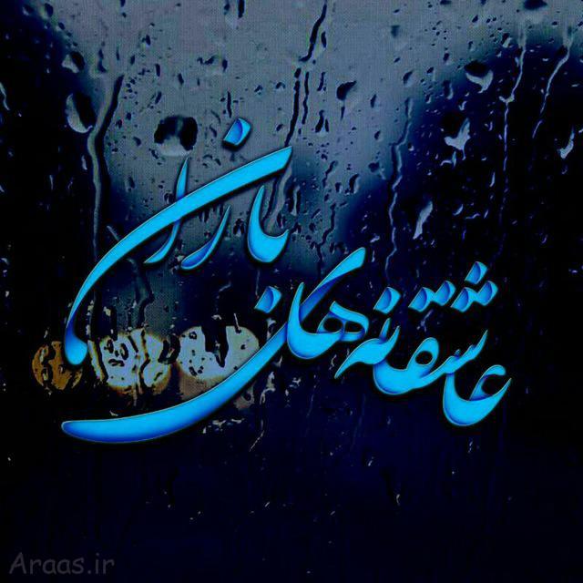 عکس پروفایل باران